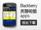 Midland Blackberry Apps ���p���L Apps �����U��