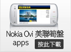 Midland Nokia Apps ���p���L Apps �����U��