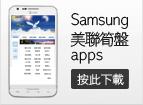 Midland Samsung Apps ���p���L Apps �����U��